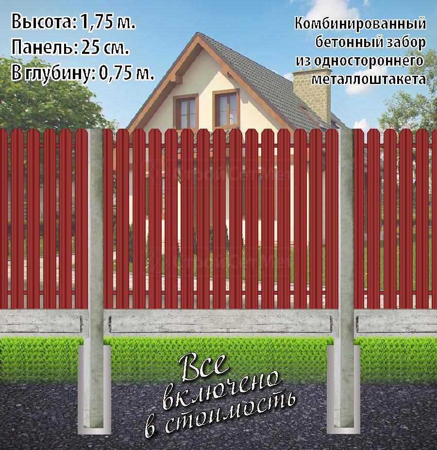 Фото 385. Комбинированный бетонный забор из одностороннего металлоштакета металлоштакетника металлического штакетника