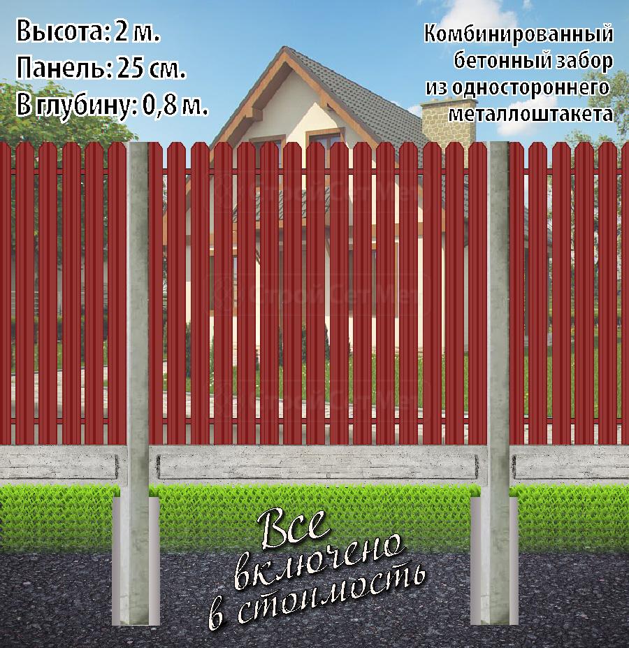Фото 381. Комбинированный бетонный забор из одностороннего металлоштакета металлоштакетника металлического штакетника