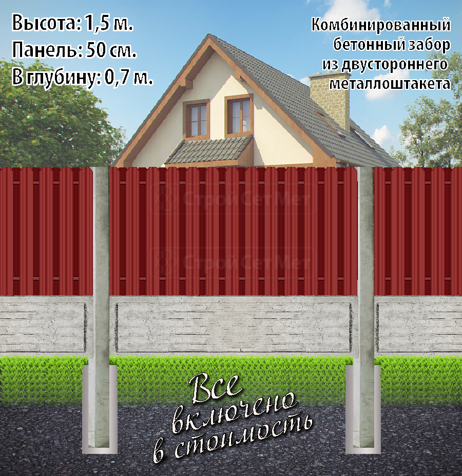 Фото 390. Комбинированный бетонный забор из двустороннего металлоштакета металлоштакетника металлического штакетника