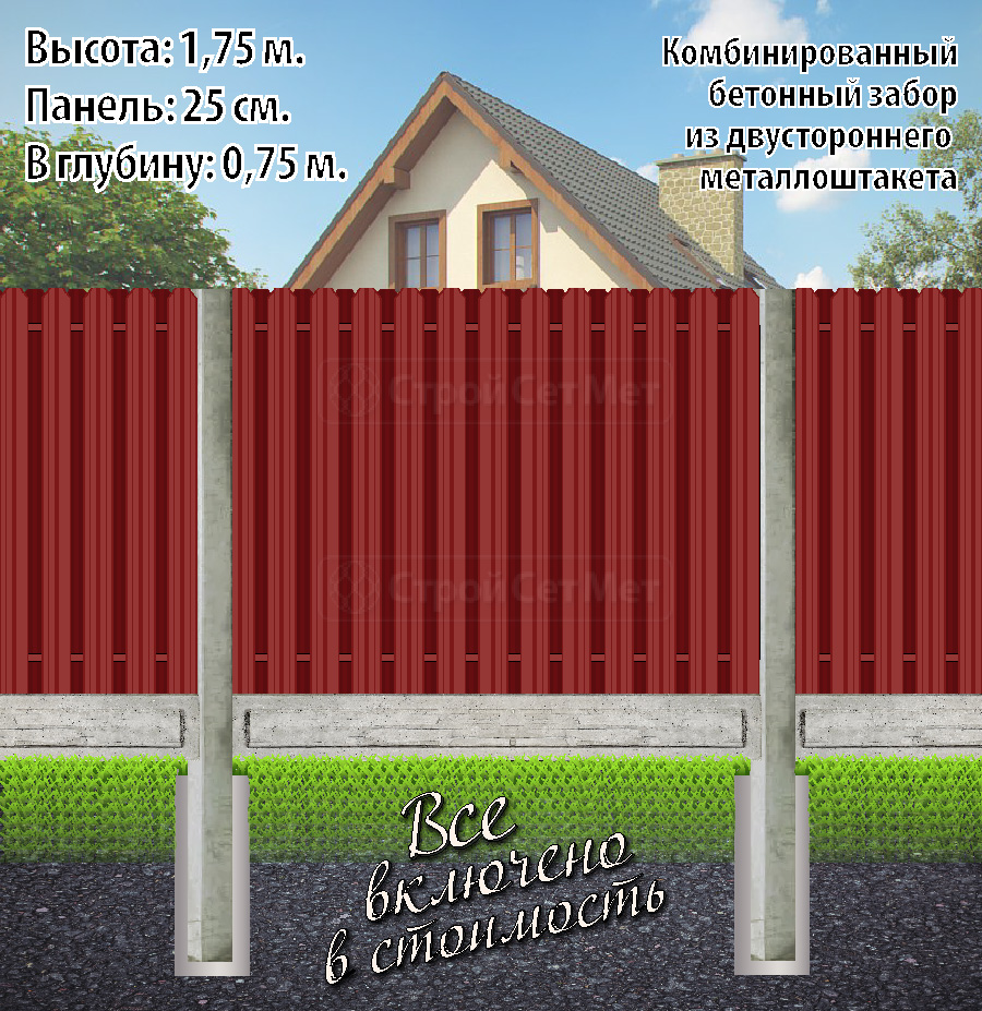 Фото 391. Комбинированный бетонный забор из двустороннего металлоштакета металлоштакетника металлического штакетника