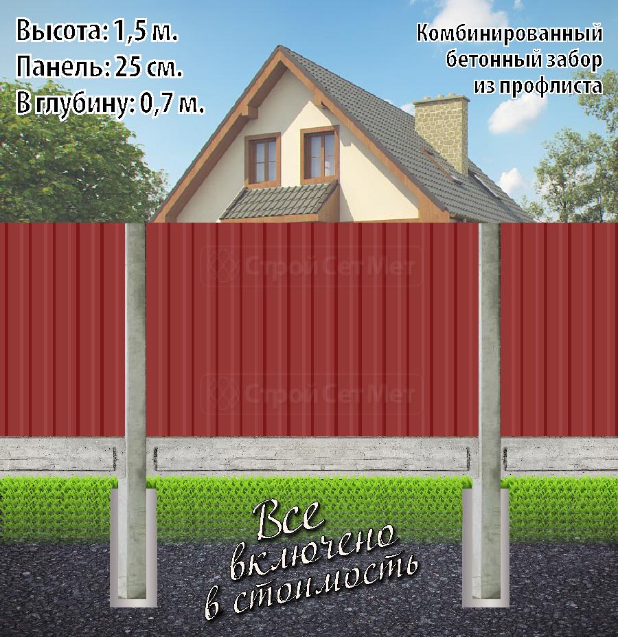 Фото 377. Комбинированный бетонный забор из профнастила профлиста