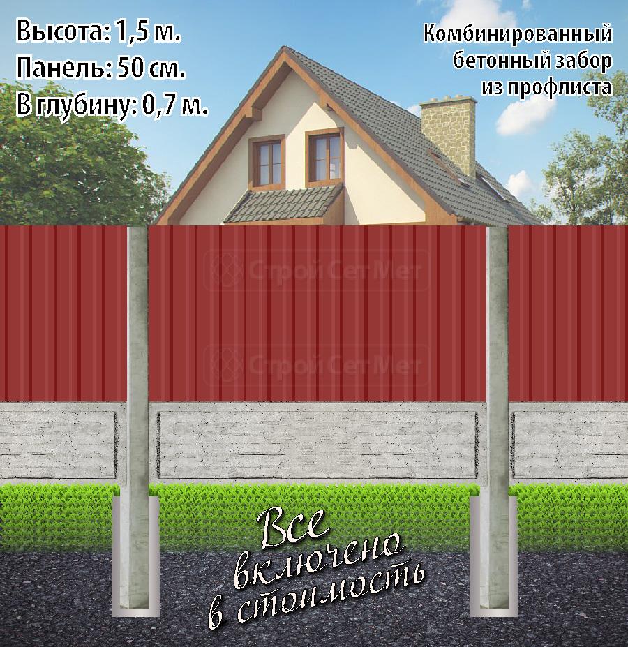 Фото 378. Комбинированный бетонный забор из профнастила профлиста