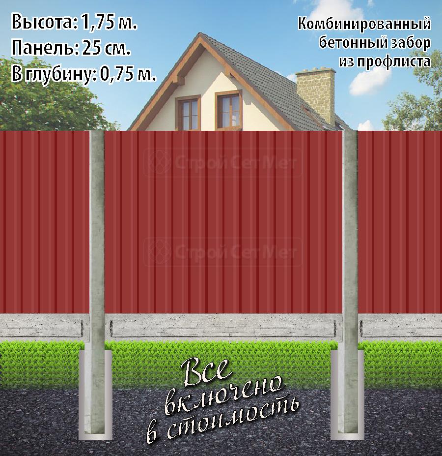 Фото 379. Комбинированный бетонный забор из профнастила профлиста