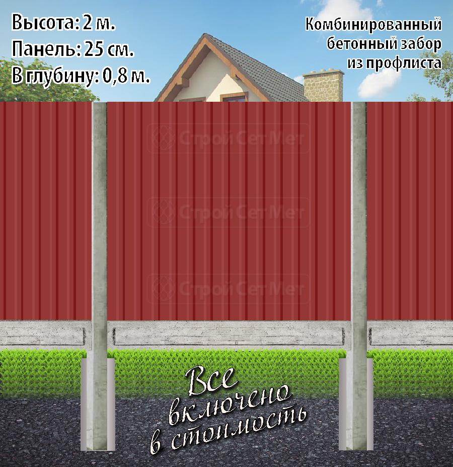 Фото 375. Комбинированный бетонный забор из профнастила профлиста