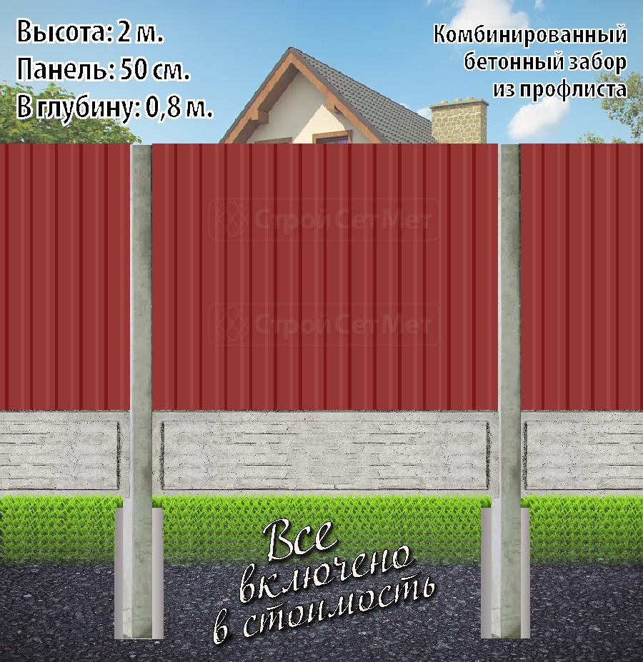 Фото 376. Комбинированный бетонный забор из профнастила профлиста