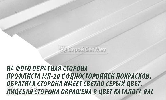 Фото 185. Профлист, профнастил, металлопрофиль МП-20 Профиль А ПС-20