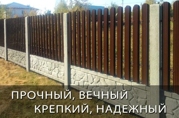 Штакетник из бетона купить цемент в мешках оптом москва